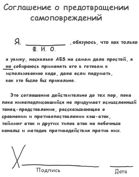 Акт 3. Сцена 2. Соглашение. (59Кб)