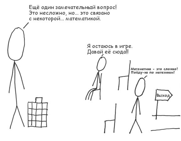 Акт 3. Сцена 23. Математика. (58Кб)