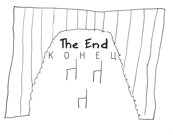 Акт 4. Сцена 21. Конец. (25Кб)