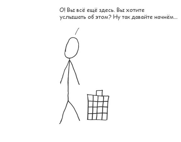 Акт 1. Сцена 4. Начали. (12Кб)